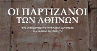 """Προβολή του ντοκιμαντέρ """"Οι Παρτιζάνοι των Αθηνών"""" στο Μουσείο Τσιτσάνη"""