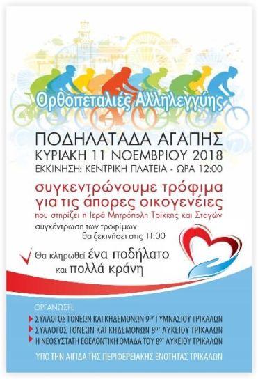 «Ποδηλατάδα αγάπης» στα Τρίκαλα!