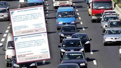 Photo of Τέλη κυκλοφορίας – Παράταση μέχρι 15 Ιανουαρίου