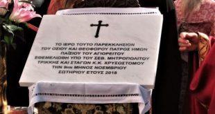 Θεμελιώθηκε το παρεκκλήσι του Αγίου Παϊσίου από τον Μητροπολίτη Χρυσόστομο