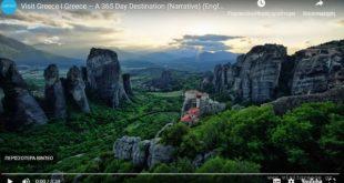 Καλύτερη τουριστική ταινία του κόσμου για το 2018 το βίντεο του ΕΟΤ που ξεκινά με τα Μετέωρα