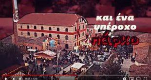 Το επίσημο trailer του νέου «Μύλου των Ξωτικών» | ΒΙΝΤΕΟ