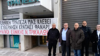 «Κλέβουν» τις καταθέσεις μας – Αποκλεισμός καταστήματος της Εθνικής Τράπεζας Τρικάλων