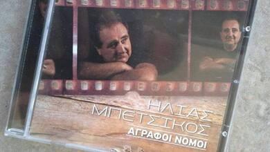 """""""Άγραφοι Νόμοι"""" Το Πρώτο CD για τον Τρικαλινό Ηλία Μπέτσικο"""