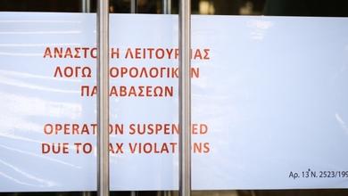 «Λουκέτο» σε ζαχαροπλαστείο των Τρικάλων για φορολογικές παραβάσεις