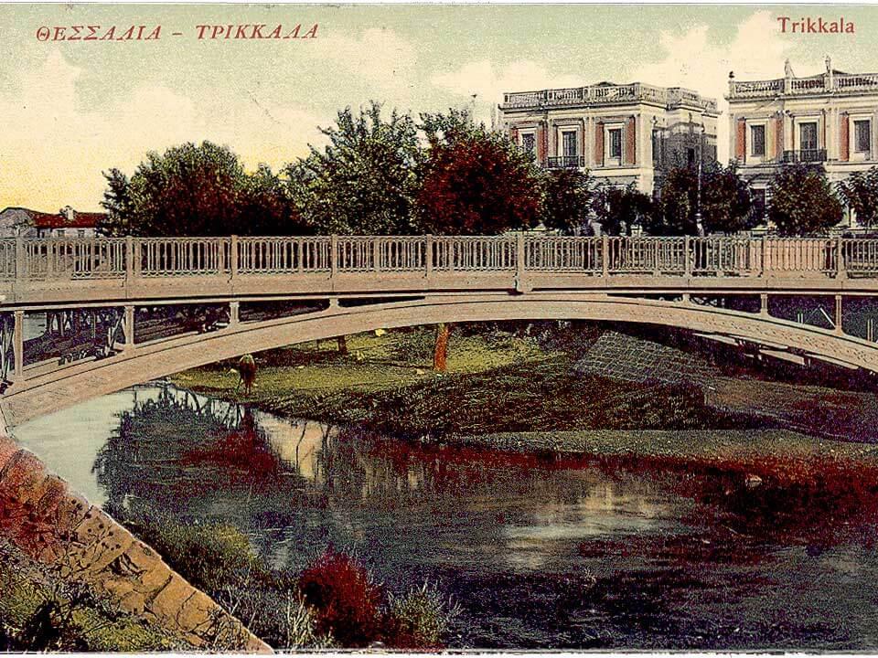 Η κεντρική γέφυρα των Τρικάλων στα 1910