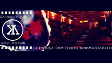 Η ταινία της Δευτέρας στην Κινηματογραφική Λέσχη Τρικάλων