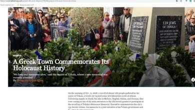 Διεθνής απήχηση για το μνημείο των 139 Τρικαλινών Εβραίων