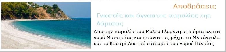 Γνωστές και άγνωστες παραλίες της Λάρισας