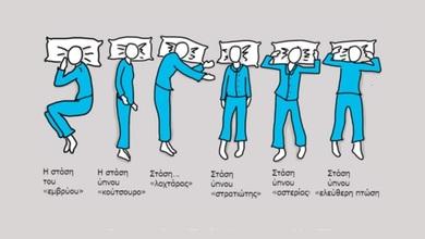 Photo of Ο τρόπος που κοιμόμαστε μπορεί να αποκαλύψει κάτι για την προσωπικότητα μας