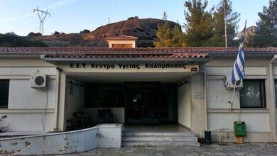 Αναβάθμιση των κτηριακών εγκαταστάσεων του Κέντρου Υγείας Καλαμπάκας