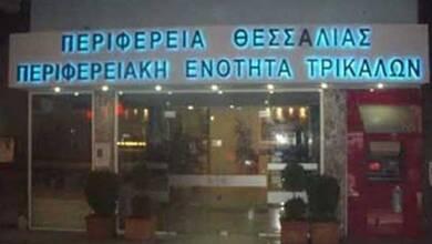 Photo of Τηλέφωνα Περιφερειακής Ενότητας Τρικάλων