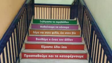 Η σκάλα με τα ομορφότερα μηνύματα ζωής στο 30ο Δημοτικό Σχολείο Τρικάλων