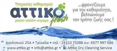 ΑΤΤΙΚΟ