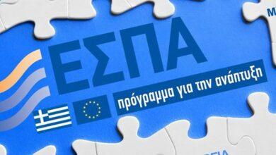 Προτελευταία η Περιφέρεια Θεσσαλίας στην απορροφητικότητα του ΕΣΠΑ