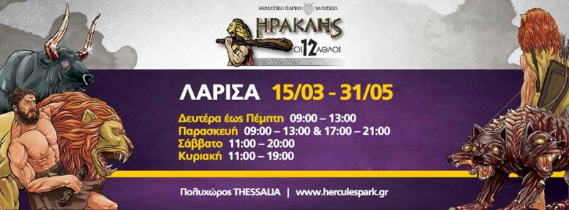"""Το κορυφαίο θεματικό πάρκο """"Ηρακλής – Οι 12 Άθλοι"""" ανοίγει τις πόρτες του στη Λάρισα"""
