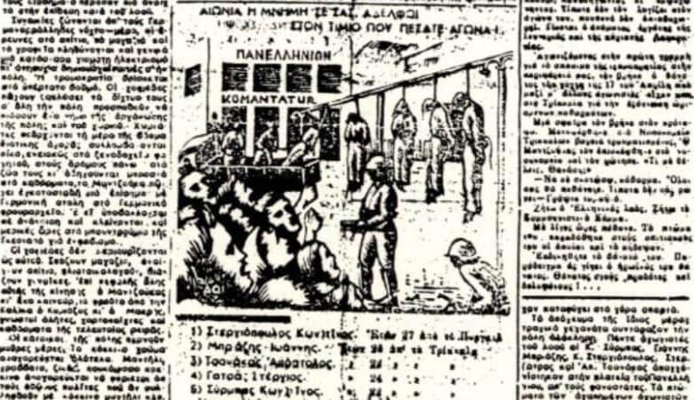 Το κρέμασμα των πέντε πατριωτών από τους Γερμανούς
