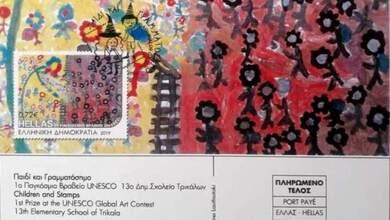 Ζωγραφιά Τρικαλινών μαθητών έγινε γραμματόσημο!