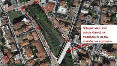 Μικρές κυκλοφοριακές ρυθμίσεις για επισκευές στη γέφυρα Γκίκα