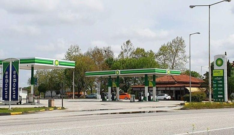 """Πρατήριο BP και Πλυντήριο αυτοκινήτων """"Ραμιώτης"""" στην Οδό Καλαμπάκας"""