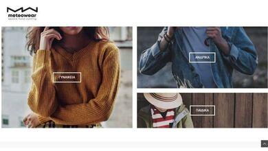 Photo of Προσφορές σε επώνυμα προϊόντα ρουχισμού στα Τρίκαλα | Meteowear e-shop
