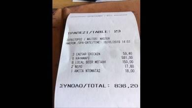 Τι απαντά ο ιδιοκτήτης για τον λογαριασμό των 836€ σε τουρίστα στη Μύκονο