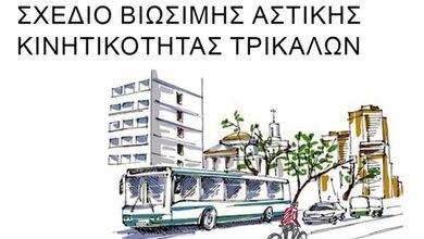 Δημόσια διαβούλευση για τις μετακινήσεις στα Τρίκαλα