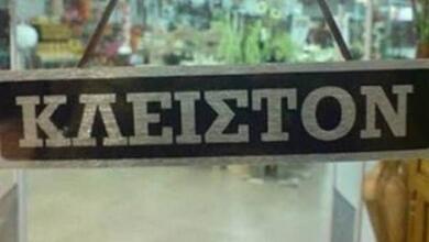 Kλειστά τα καταστήματα του Aγίου Πνεύματος στα Τρίκαλα