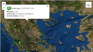 Ισχυρή σεισμική δόνηση ...έγινε αισθητή και στα Τρίκαλα!