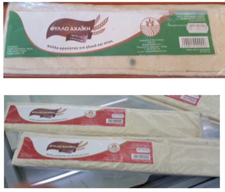 Ο ΕΦΕΤ ανακαλεί έτοιμο φύλλο για πίτες 1