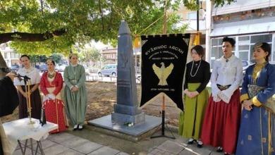 Ημέρα εθνικής μνήμης της γενοκτονίας των Μικρασιατών
