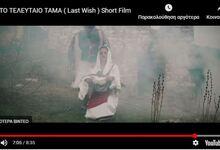 Photo of «Το τελευταίο τάμα» Μια επική ταινία μικρού μήκους με Τρικαλινούς συντελεστές   ΒΙΝΤΕΟ