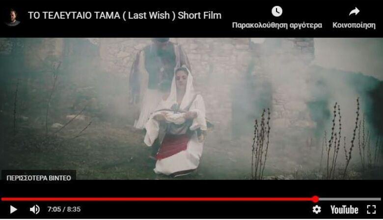 «Το τελευταίο τάμα» Μια επική ταινία μικρού μήκους με Τρικαλινούς συντελεστές
