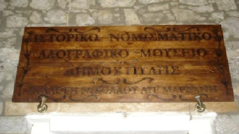 Σε λειτουργία το Ιστορικό – Λαογραφικό Μουσείο στην Πύλη Τρικάλων