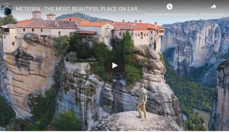"""""""Μετέωρα - Το πιο όμορφο μέρος στο κόσμο"""" - Βίντεο από τον Αυστραλό youtuber Jamie Perkins"""