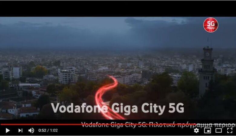 Το σποτ της Vodafone για το 5G με πλάνα αποκλειστικά από τα Τρίκαλα