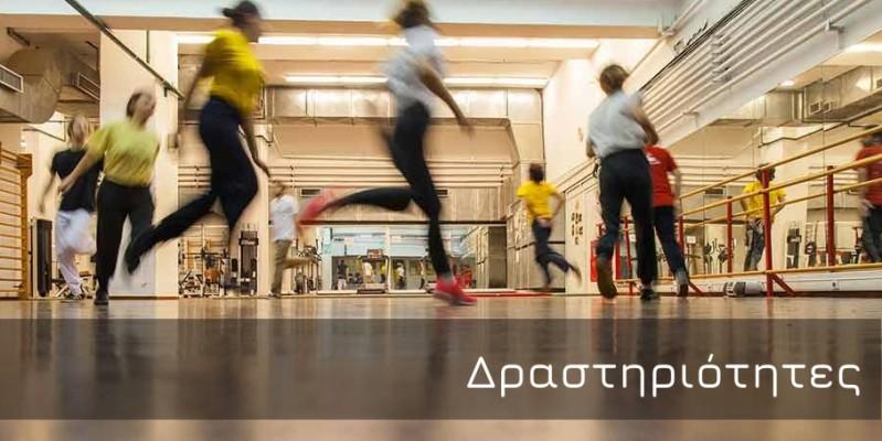 Δραστηριότητες: Σχολές χορού, Γυμναστήρια, ...στα Τρίκαλα