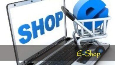 Photo of E-Shop Καταστήματα στα Τρίκαλα