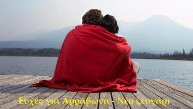 Photo of Ευχές για Αρραβώνα – Νέο ζευγάρι