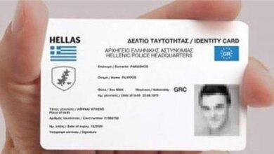 Photo of Τέλος ΑΦΜ και ΑΜΚΑ – Θέμα ημερών ο διαγωνισμός για τις ηλεκτρονικές ταυτότητες