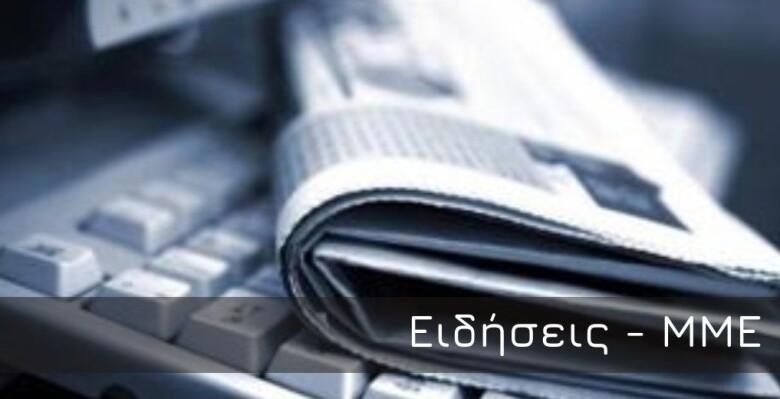 Ενημέρωση: Ιστοσελίδες ειδήσεων Τρικάλων