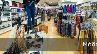 Photo of Μόδα: Ρούχα, Παπούτσια, Αξεσουάρ
