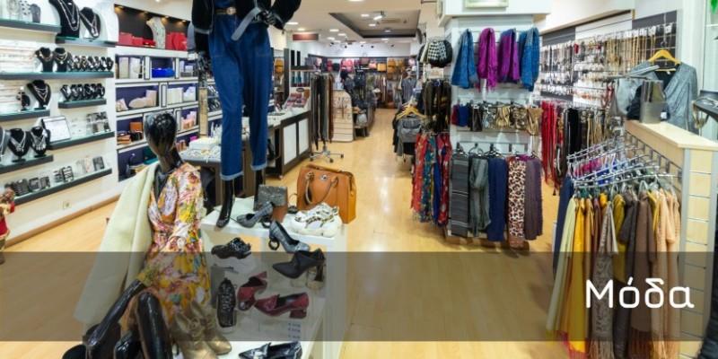 Μόδα: Ρούχα, Παπούτσια, Αξεσουάρ, ...στα Τρίκαλα