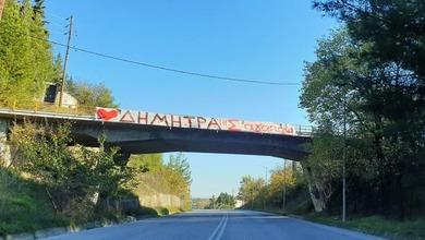 Photo of Το πανό ερωτευμένου από τα Τρίκαλα που κάνει το γύρο του διαδικτύου!