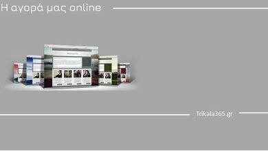 Photo of Κατάλογος Ιστοσελίδων Τρικάλων