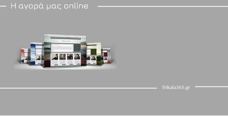 Κατάλογος Ιστοσελίδων Τρικάλων