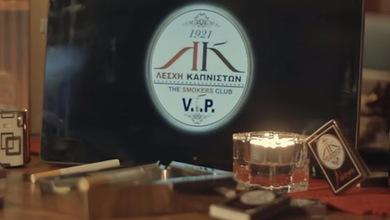 "Photo of Από ""κόσκινο"" θα περάσουν οι λέσχες καπνιστών"