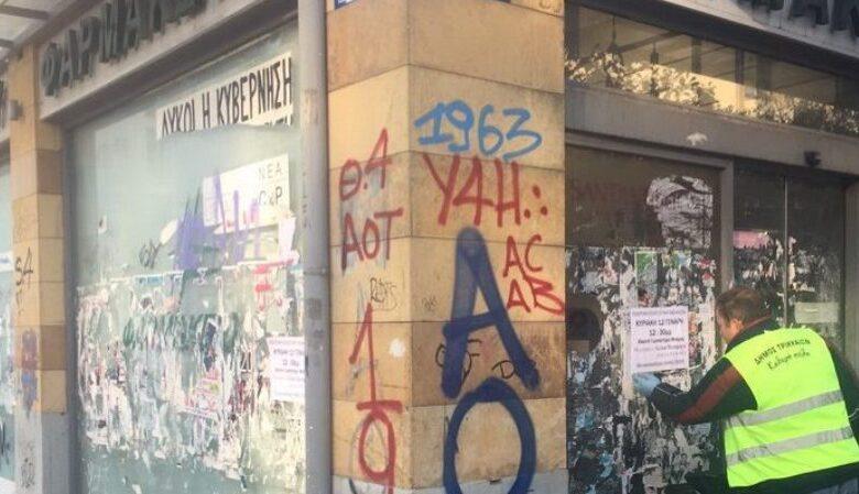 Καθαρίζεται η ρυπαρότητα από παλιές αφίσες σε κτήρια