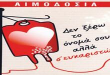 Photo of Εθελοντική αιμοδοσία από τον Ερυθρό Σταυρό Τρικάλων | 19-2-20