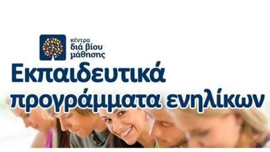 Photo of Αλλα 39 προγράμματα Διά Βίου Μάθησης στον Δήμο Τρικκαίων